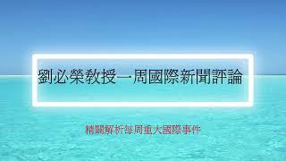 國際新聞評論/20210720 劉必榮教授一周國際新聞評論