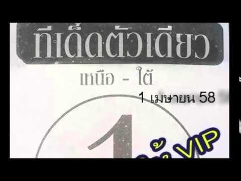 เลขเด็ดงวดนี้ หวยซองทีเด็ดตัวเดียว 1/04/58