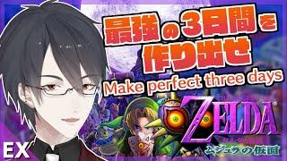 【ゼルダの伝説 ムジュラの仮面】時の勇者最強の3日間、作ります【にじさんじ/夢追翔/The Legend of Zelda: Majora's Mask】
