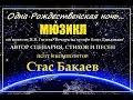 Поделки - ОДНА РОЖДЕСТВЕНСКАЯ НОЧЬ - трек мюзикл Стаса Бакаева