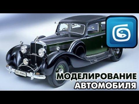 3Ds Max - Моделирование автомобиля [ч.1]