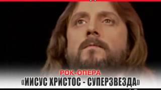 Рок-опера «Иисус Христос - Суперзвезда».