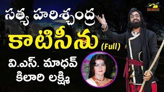 Satya Harishchandra Kati Scene By V.S. Madhav & Kilari Lakshmi  \ Drama Padyalu    MusicHouse27