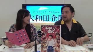 新人女優・大和田紗希が映画の語れる女優を目指すため、ジャンクハンタ...