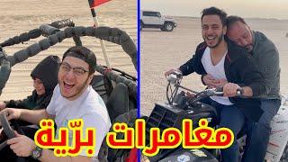 رحلة عائلية في الصحراء | بابا كان راح يغمى عليه !!