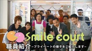 スマイルコートは、大阪府茨木市内で3施設を運営中です。 スタッフのプ...
