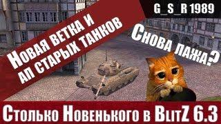 woT Blitz - Честный Обзор Обновления 6.3.Новые танки и Изменения - World of Tanks Blitz (WoTB)