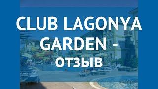 CLUB LAGONYA GARDEN 3* Турция Белек отзывы – отель КЛАБ ЛАГОНЯ ГАРДЕН 3* Белек отзывы видео