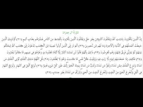 SURAH AL-E-IMRAN #AYAT 21-27: 12th December 2018