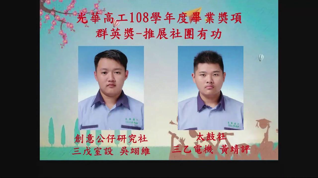 光華高工108學年度畢業典禮 - YouTube
