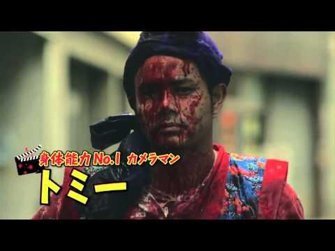 Hello Zombie Haisai zonbi theatrical   SMFX: Yoshihiro Nishimura, Dir.: Sôichi Takayama
