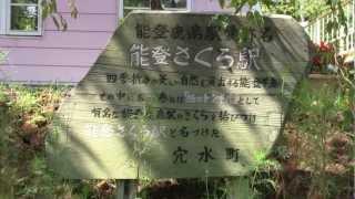 のと鉄道 能登鹿島駅 (2012.10.7) Noto Railway,Noto-Kashima station