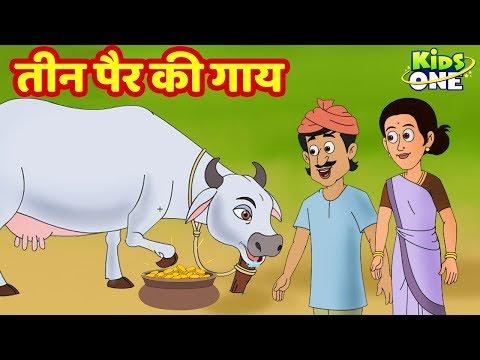 Teen Pair Ki Gaay Kahani | तीन पैर की गाय | HINDI Moral Stories | KidsOneHindi