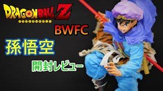 UFOキャッチャーで獲得した、ドラゴンボールZ BWFC 造形天下一武道会 其...