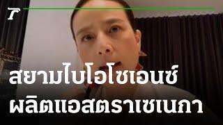 สยามไบโอไซเอนซ์ ผลิตวัคซีนแอสตราเซเนกา | 02-06-64 | ข่าวเย็นไทยรัฐ