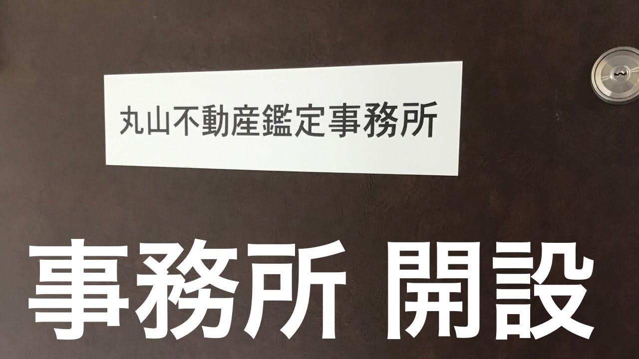【不動産鑑定士】 256/お気軽にお立ち寄りください(要事前連絡)