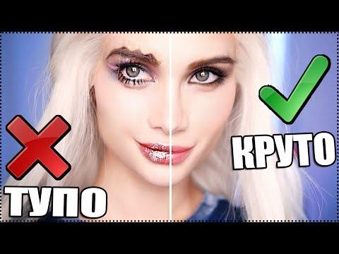 ИЗУРОДОВАЛА СЕБЯ КОСМЕТИКОЙ.Красота или мода? Сравнение макияжа. КРУТО ИЛИ ТУПО