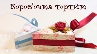 Мастер-класс - Коробочка в виде кусочка торта!(, 2013-12-17T05:15:35.000Z)