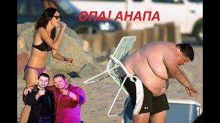 """Прикольный кавер песня """"""""Опа! Анапа"""" /летний хит✯Стас Костюшкин/Красивые девушки"""