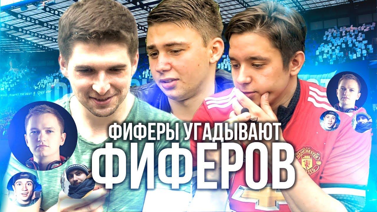 ГУДМАКС,ФАВОРИТ и ФИНИТО угадывают фиферов : Russes FIFA,ROMA ROOM,ForlanFS