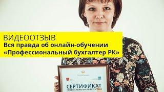 Вся правда об онлайн-обучении на сертификат «Профессиональный бухгалтер»