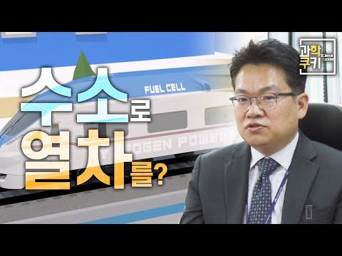 수소로 열차를 움직이는 기술? | 정말 수소가 화석연료를 효율적으로 대체할 수 있을까?  | 과학쿠키 심층인터뷰