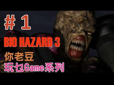 你老豆玩乜GAME「 Bio Hazard 3 」#1 ( PS )