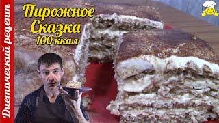 Пирожное сказка диетический рецепт по Дюкану