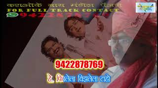 तूफान आलया फुल्ल करओके Tufan Aalaya Paani Foundation Karaoke by Mangesh Painjane new पानी फाऊंडेशन