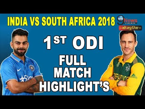 India Vs South Africa |1st One Day International-2018|Kingsmead-Durban|Full Match Highlights