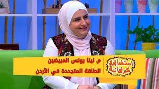م. لينا يونس المبيضين - الطاقة المتجددة في الأردن
