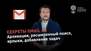 Секреты Gmail #2: архивация писем, расширенный поиск, ярлыки и метки, добавление задач