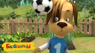 Барбоскины | Спортивные серии 🚲🚲🚲 Сборник мультиков для детей