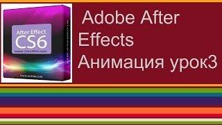 Монтаж видео Adobe After Effects Анимация урок 3