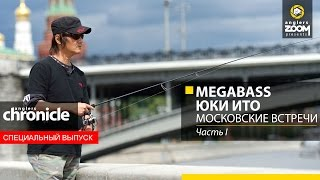 Megabass. Юки Ито. Московские встречи. Часть 1. Anglers Chronicle
