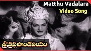 Sri Krishna Pandaveeyam || Matthu Vadalara Full Video Song || N.T.R, K.R.Vijaya