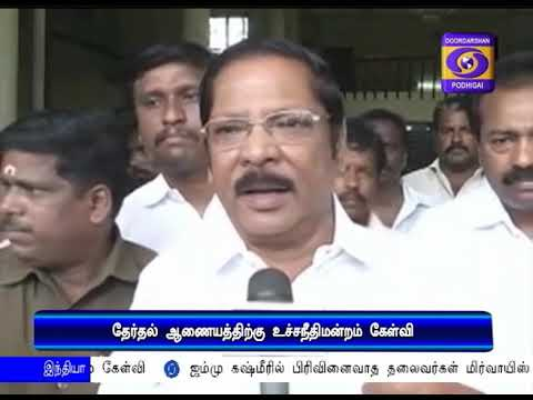 Podhigai Tamil News 6pm 15.03.2019
