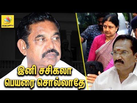 சசிகலா பெயரை சொல்லாதே அமைச்சருக்கு எச்சரிக்கை | ADMK Ex MLA says about Sellur Raju | Latest Speech