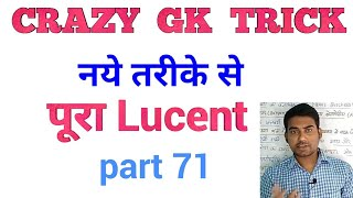 gk trick for railway exam | gk trick for mp pcs | gk trick for competitive exams | trick for gk