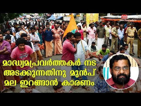 #Sabarimalaissue | The reason why Media came back before the Temple closed
