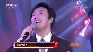 费玉清 经典歌曲回放1 -  清晰版