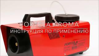 как пользоваться генератором сухого тумана Fortela Aroma? Подробно в видео