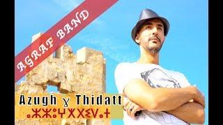 AGRAF - Azugh x Thidatt (HD) اغنية رائعة بعنوان البحث عن الحقيقة تحكي معاناة الانسان