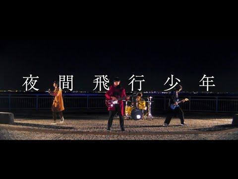 クジラ夜の街「夜間飛行少年」Music Video
