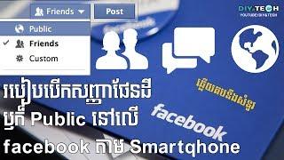 របៀបបើកសញ្ញាផែនដី ឫក៏ Public នៅលើ facebook តាម Smartphone ឆ្លើយតបនឹង Comment ( Bong Narin )