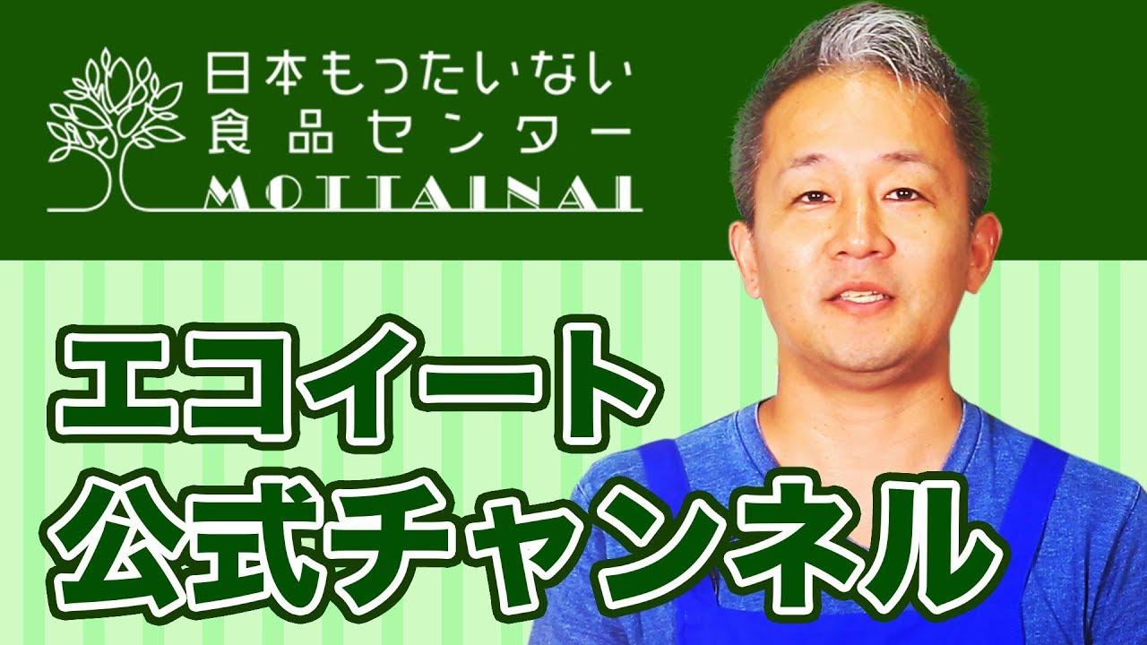 日本 もったいない 食品 センター