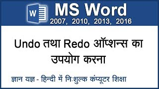 How To Use Undo And Redo Options In Ms Word In Hindi – Lesson 6