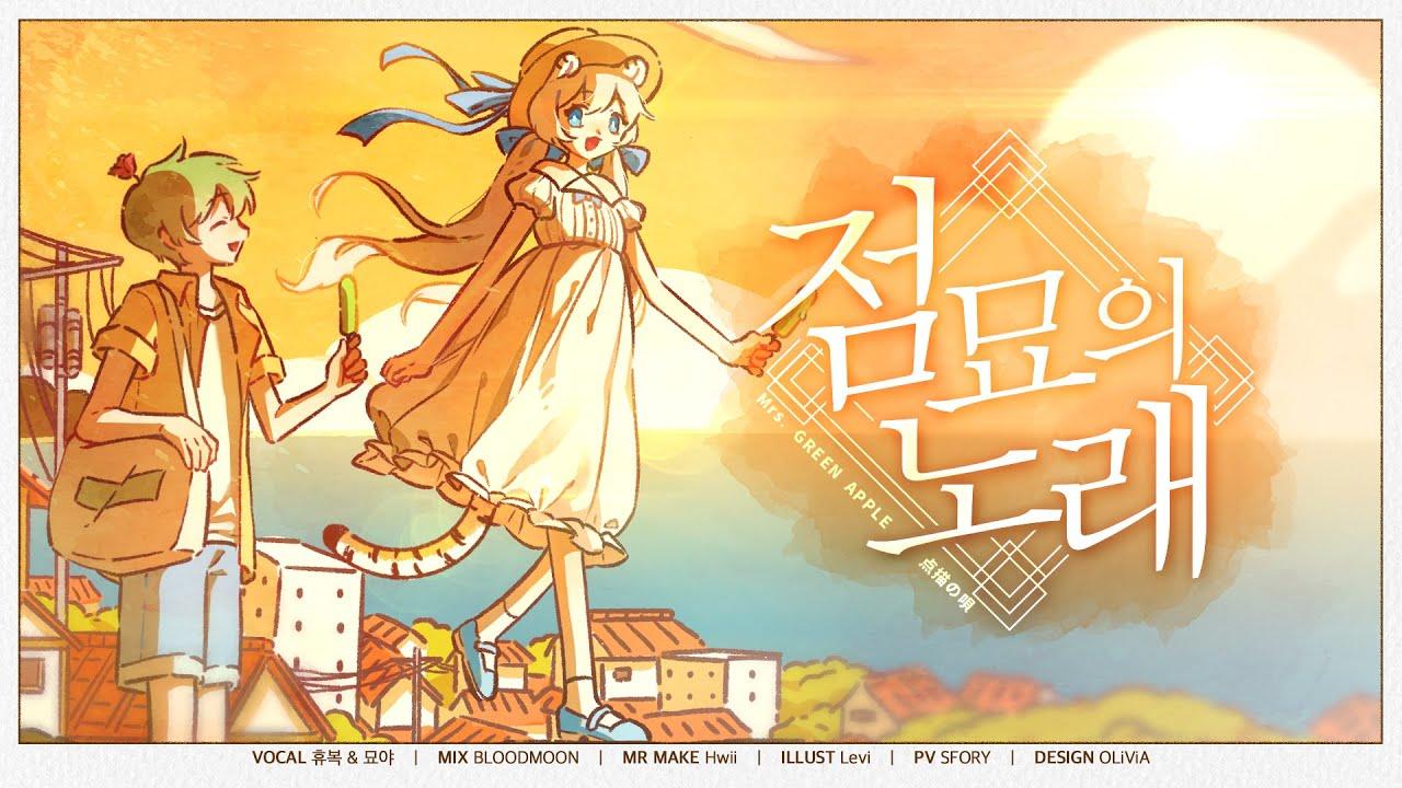 【휴복X묘야】 Mrs. GREEN APPLE / 점묘의 노래🌻(点描の唄) COVER