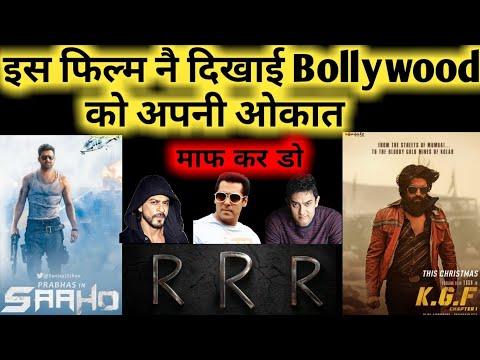 Bollywood in danger because of this film   KGF 2   Sahoo   RRR   Yash, Prabhas, Ram charan, Jr.NTR Mp3