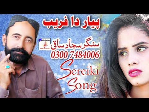 peyar-daa-faraib-chenda-haan-|-apnray-qatil-do-app-wenda-haan_sajjad-saqi-official-|-singer-saqi